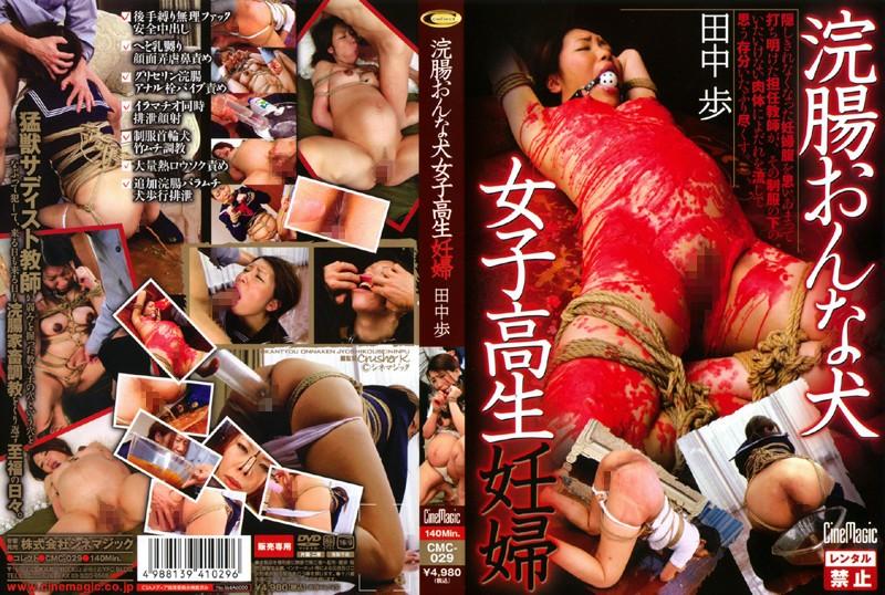 CMC-029 Tanaka Pregnant Woman Walking Dog School Girls Enema