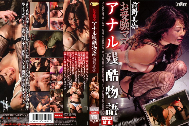 CMC-030 Mika Mamaanaru Take Your Cruel Story Maeno