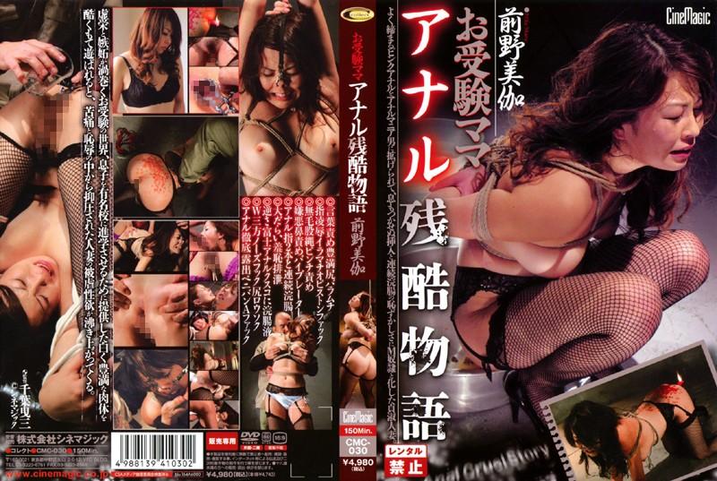 CMC-030 Mika Mamaanaru Take Your Cruel Story Maeno