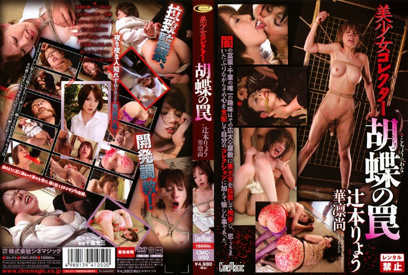2010 - CMC-050 It Should Be Noted Hua Lin Ryo Tsujimoto Trap Pretty Butterfly Collector Tsujimoto Ryou