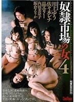 奴隷市場の女 4
