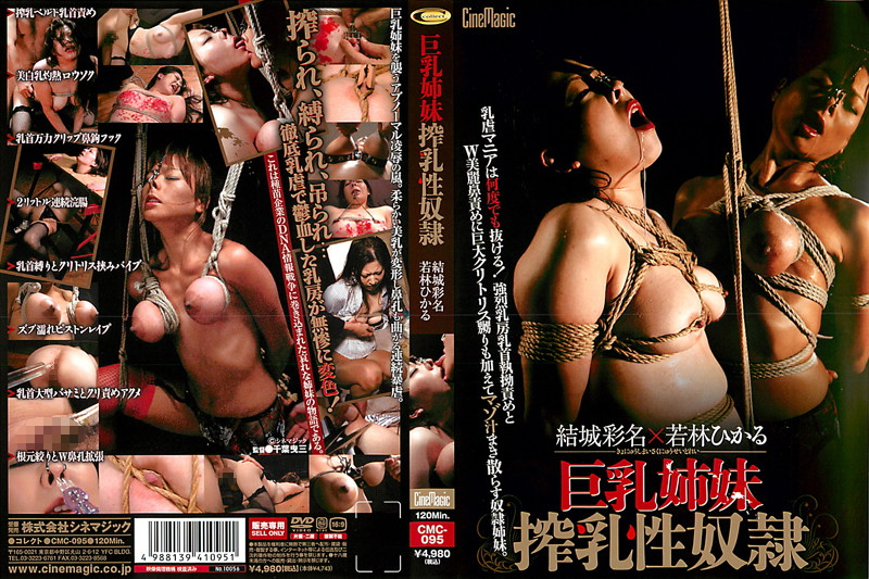 CMC-095 Big Sister Sex Slave Milking