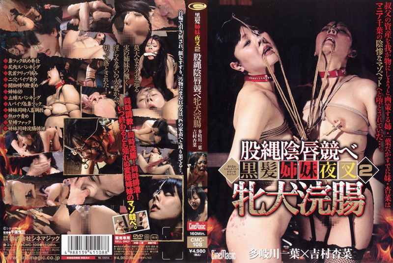 CMC-108 Anna Yoshimura Kazuha Takigawa Enema Female Dog Contest Labia Crotch Rope Yasha Two Black Sisters