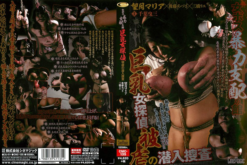 Permanent Link to cmc135 Undercover Of The Big House Female Detective Masochistic Woman Boss Of Violence Control