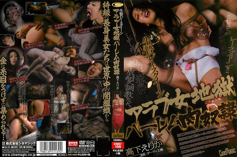 CMC-139 Race Queen Sacrifice Arab Woman Hell Harem Slave Meat Takashita Erika