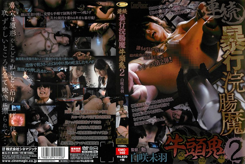 CMC-140 2 HakuSaki Mihane Continuous Assault Enema Demon Magic Gozu