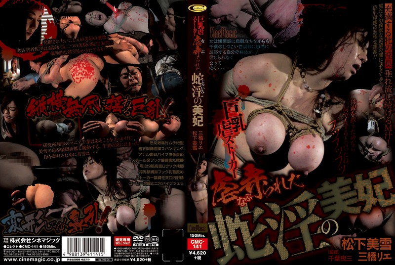 CMC-141 Miki Was Hebi Horny Big Massacre Stalker Rape