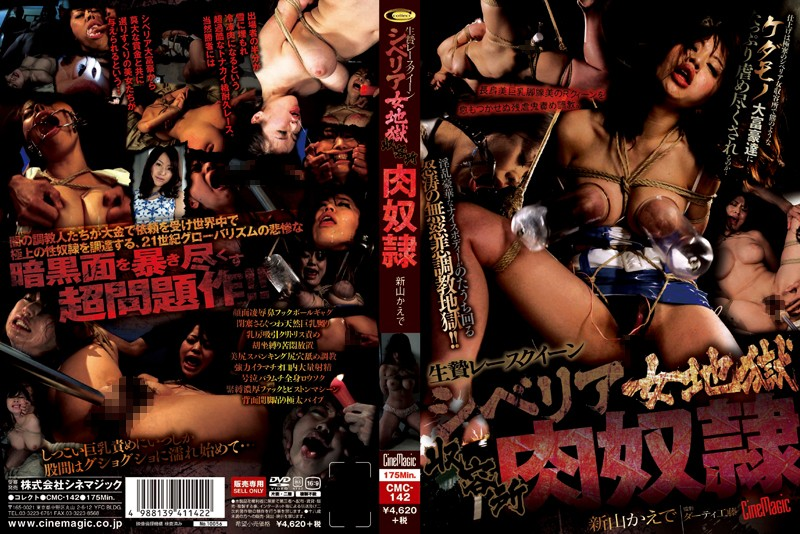 cmc142 Sacrifice Pit Babe Hellish Siberian Female Camp Sex Slave Kaede Niyama