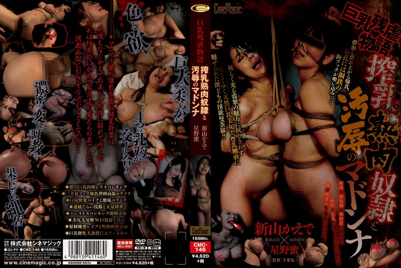 CMC-146 Madonna Of Attainder With Big Tits Brutal Story Milking Mature Meat Slave