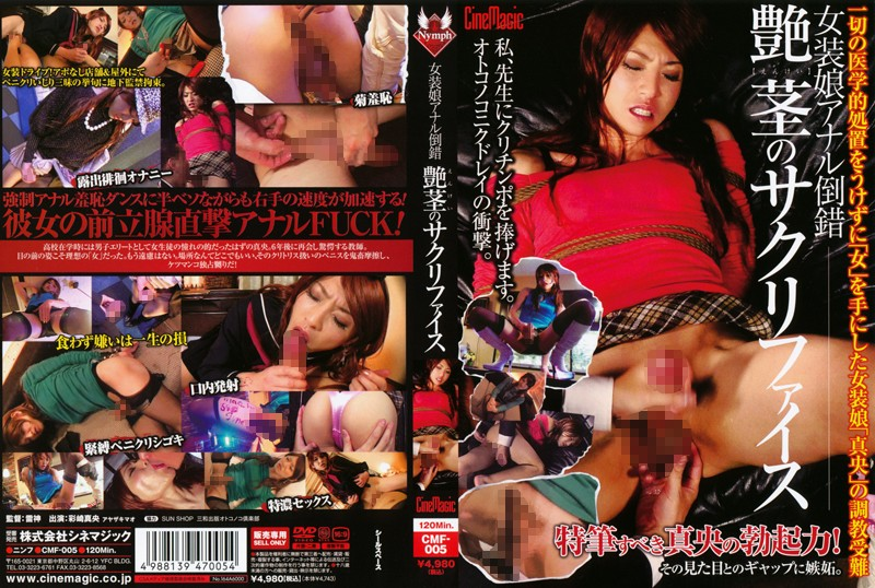 CMF-005 Sacrifice Of The Stem Gloss Daughter Shemale Anal Perversion