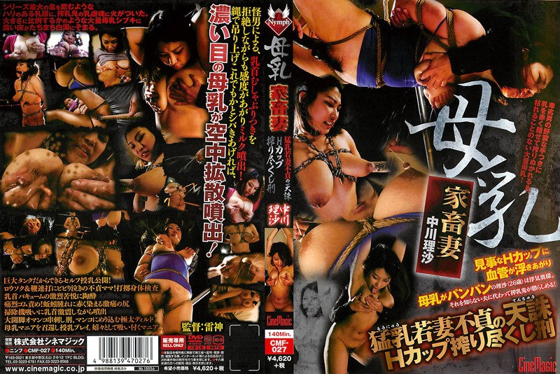 CMF-027 Sentence Nakagawa Lisa Exhausted Squeezed Tenchu ‰Û܉ÛÜH Cup Of Milk Livestock Wife Takeshi Milk Wife Infidelity
