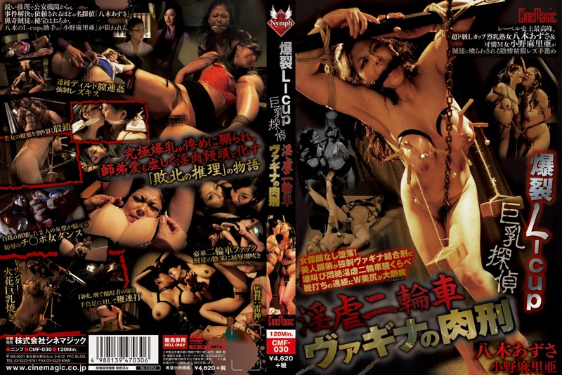 CMF-030 Meat Imprisonment Of The Explosion L-cup Busty Detective Rape Motorcycle Vagina