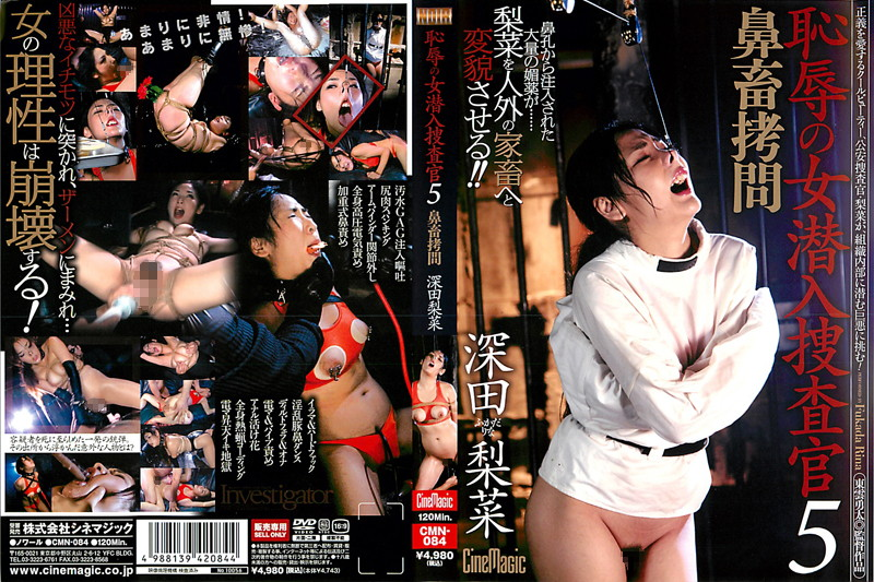 CMN-084 Rina Fukada Five Questions Stock Animal Torture Nose Undercover Woman Of Shame