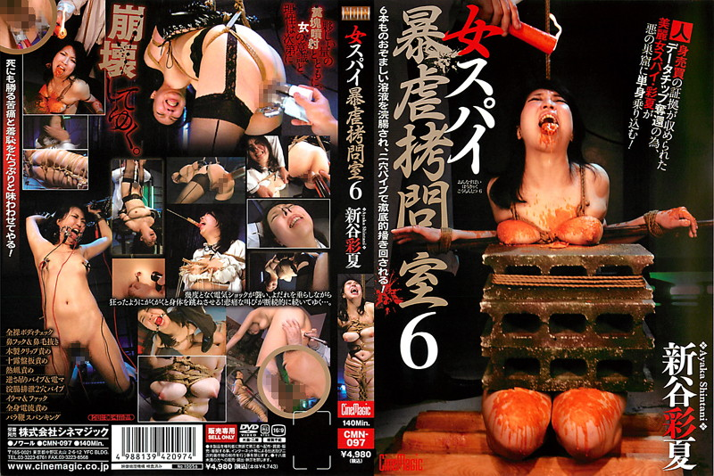 CMN-097 Woman Spy Torture Chamber 6 Shintani Ayaka Violence