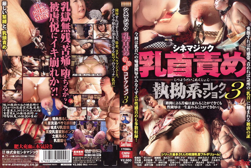 CMN-099 Collection system (3) Nipple torture relentlessly cinemagic
