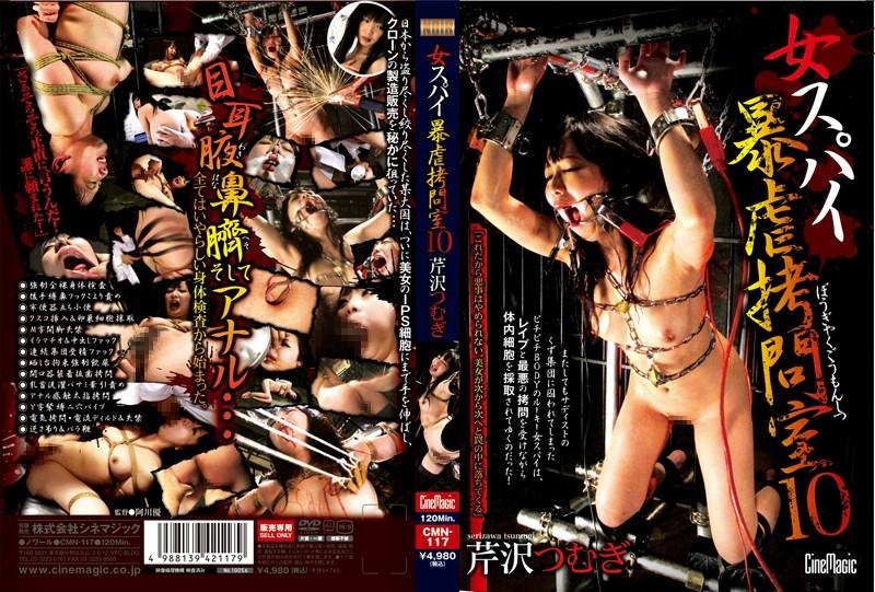 CMN-117 Spinning Woman Spy Violence Torture Chamber 10 Serizawa