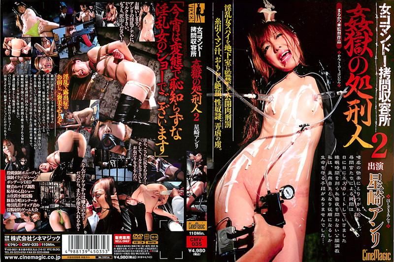 [CMV-035] 女コマンドー拷問収容所 姦獄の処刑人2 星崎アンリ
