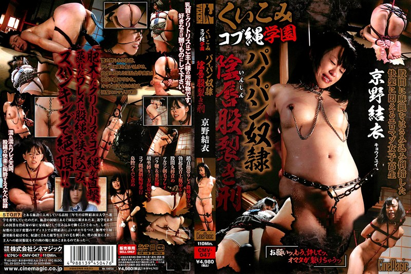 CMV-047 Yui Kyono Punishment Tear Slave Crotch Labia Shaved School Rope Bite Cobb