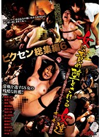 CMV-067 Girls Who Fall For Lesbian Torture