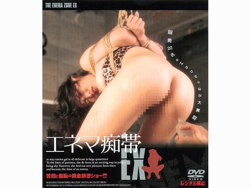 [DD-058] エネマ痴帯EX
