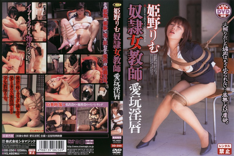 2007 - DD-250 Himeno Rim Slutty 唇 Teacher Pet Slave Girl Himeno Rimu