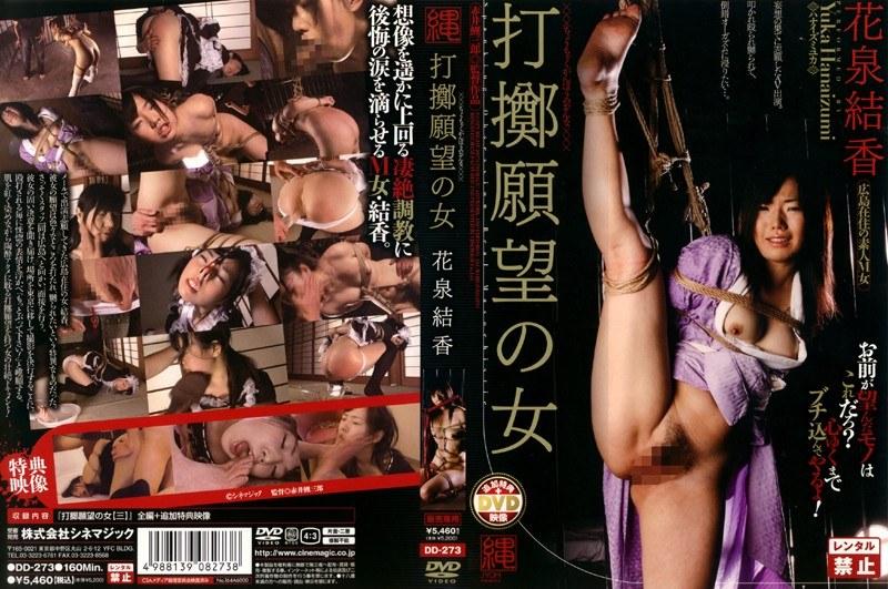 dd273 Yuka Hanaizumi Chochaku Woman Of Desire