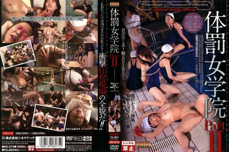 DD-275 Part2 Jogakuin Corporal Punishment