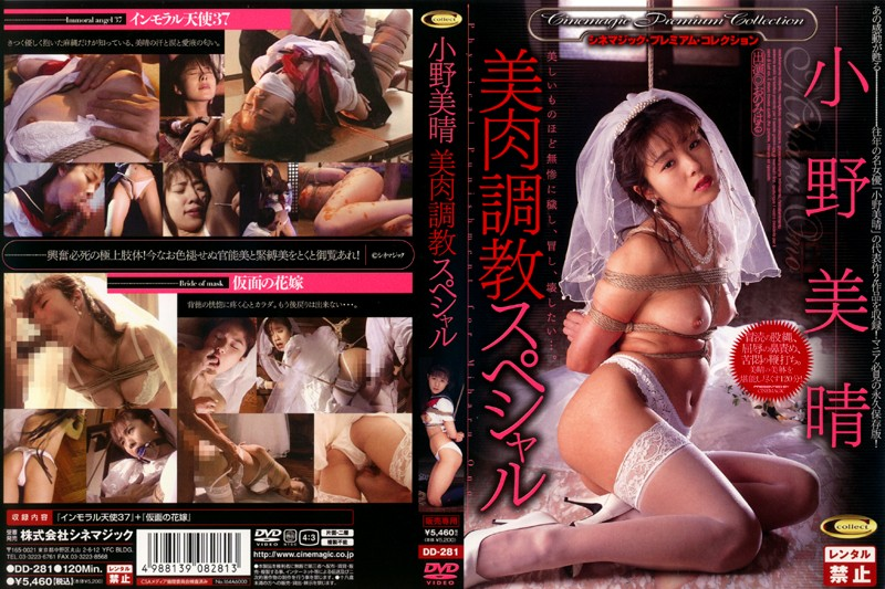 dd281 Torture And Special Meat Miharu Ono