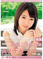 【ベストヒッツ】ニ○動からアリスJAPANデビュー! 涼風こうめ【アウトレット】
