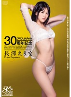 "AVOP-053 Special Or Would Be Out All The Former Popular Series JAPAN30 Anniversary Alice From """"flash Paradise"""" To """"Reverse Soap Heaven""""! Erina Nagasawa"