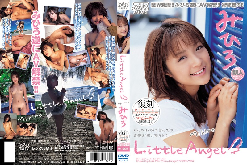 DV-1032 Little Angel Mihiro Reprint (Alice Japan) 2009-03-27