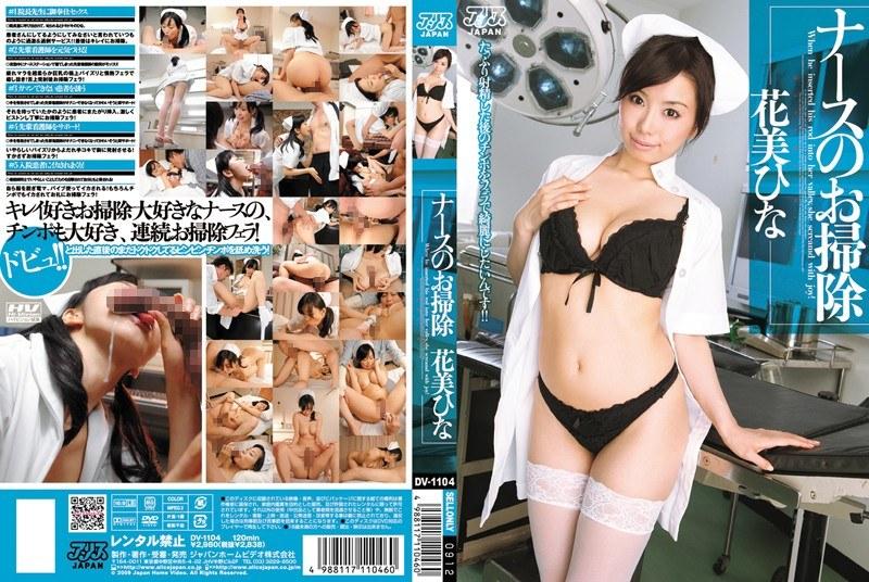 DV-1104 Hanami Chicks Cleaning Of Nurse