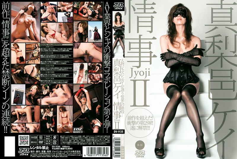 DV-1135 Mari Kay-eup Jyoji II Love Affair