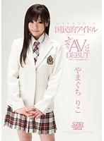 DV-1184 Yamaguchi Riko - AV Debut National Idol In Japan Has Long-awaited