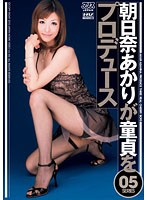 DV-1191 Asahina Akari - Searching For Male Virgin Production