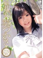 [DV-1195] Definitely Barely Legal Tsukasa Aoi