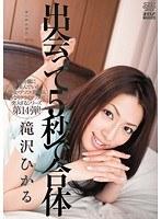 DV-1199 Takizawa Hikaru - Met Coalescence In 5 Seconds