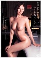 DV-1202 Tatsumi Yui - Bred In The Beauty Salon