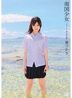 [DV-1231] Tropical Girl Tsukasa Aoi