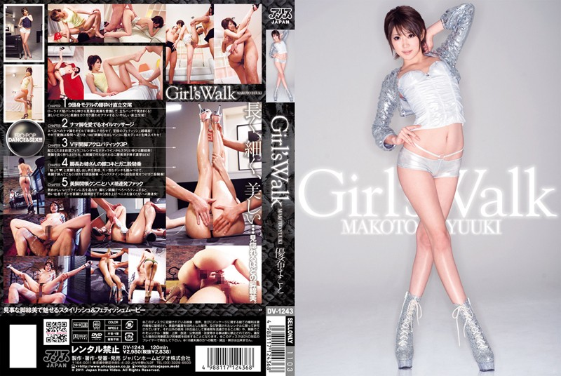 DV-1243 Makoto Yuki Girl's Walk