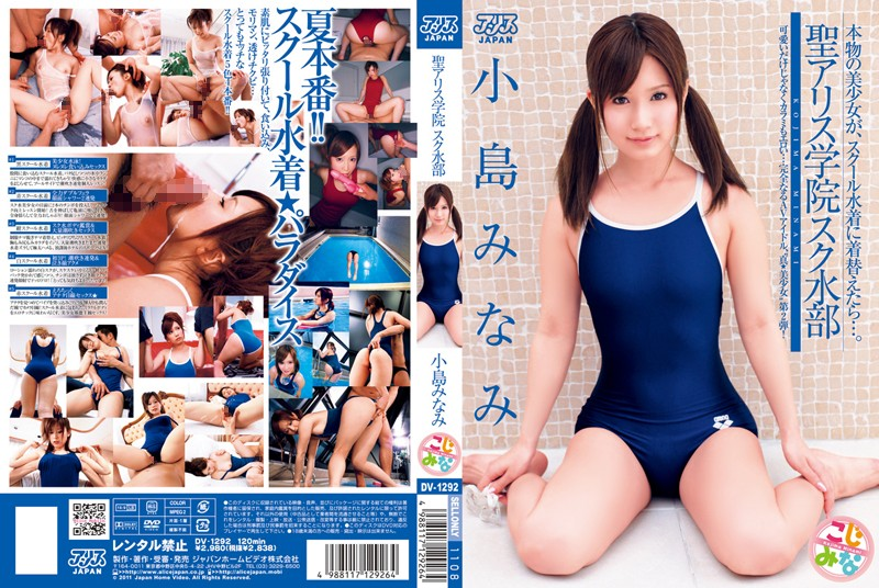DV-1292 Kojima South Part Of St. Alice School Swimsuit
