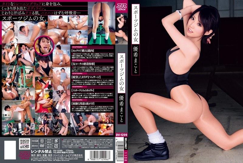 DV-1299 Makoto Yuki Woman Of The Gym