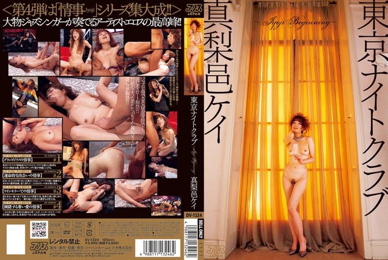 DV-1324 Beginning-eup Mari Kay-Jyoji Tokyo Night Club