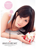 [DV-1358] Only looking at you - Minami And My Lovey-Dovey Date - Minami Kojima
