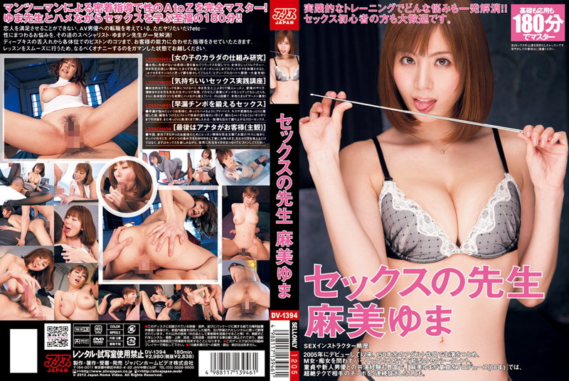 DV-1394 Yuma Asami Teacher Sex