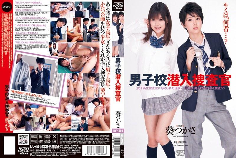DV-1408 Aoi Tsukasa undercover boys