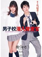 [DV-1408] Boys' School Undercover Investigation ( Tsukasa Aoi )