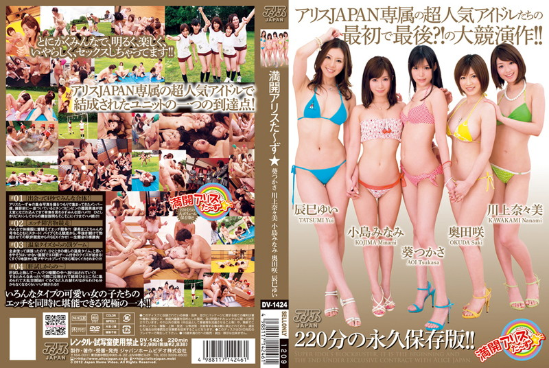 DV-1424 ~ First bloom was Alice ★