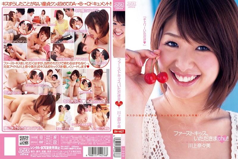 DV-1427 First Kiss, chu can Itadaki! ! Nana and Kawakami