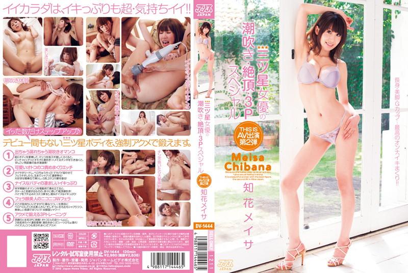 DV-1444 Meisa Chibana åá 3P-squirting Climax Special Three-star Actress